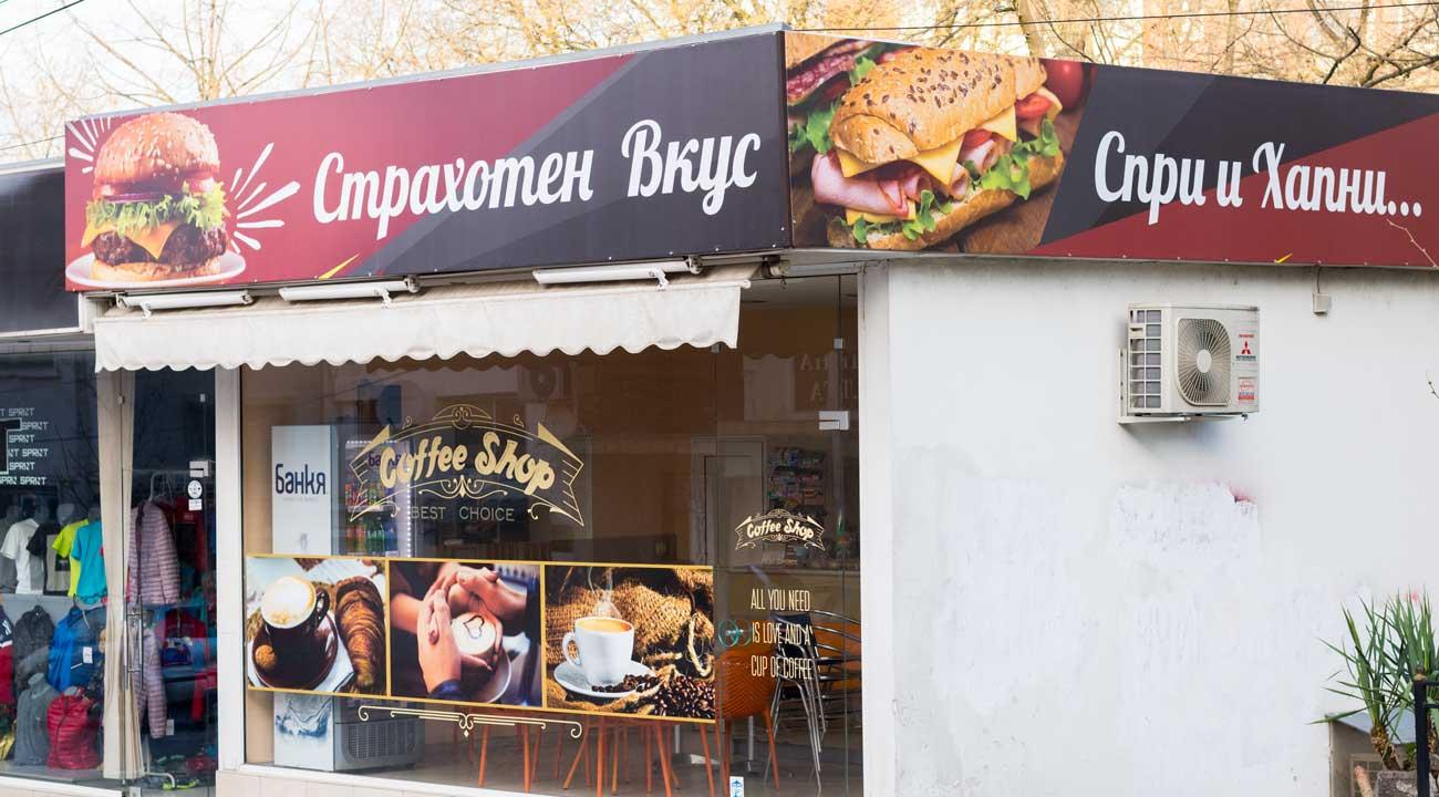 Външна Реклама на Магазин за кафе