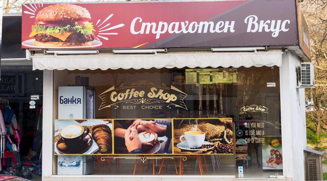 Цялостна външна реклама на магазин за Кафе