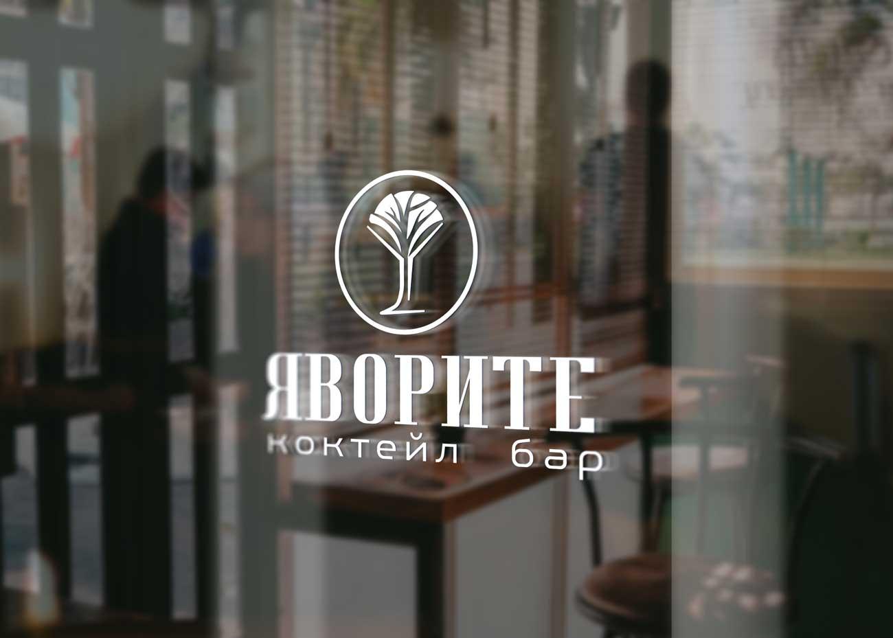 Изработка на рекламно лого за коктейл бар - Яворите